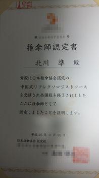 推拿師認定証(リフレクソロジー).jpg