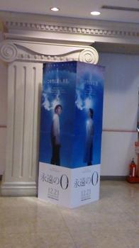 映画『永遠の0』広告.jpg